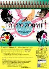 河野 春菜 公式ブログ/東京ZOOM�初日!!! 画像2