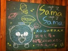 河野 春菜 公式ブログ/東京ZOOM�。 画像3