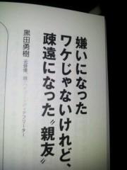 黒田勇樹 公式ブログ/おはよう!!!! 画像1