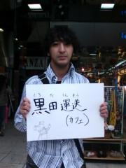 黒田勇樹 公式ブログ/今日は 画像1