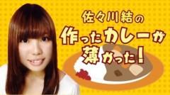 佐々川 結 公式ブログ/作ったカレーが薄かった!#2 画像2