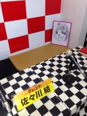 佐々川 結 公式ブログ/作ったカレーが薄かった!#2 画像3