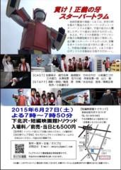 佐々川 結 公式ブログ/下北沢に集まれーー! 画像2