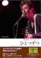 川久保秀一 公式ブログ/稽古!稽古! 画像3