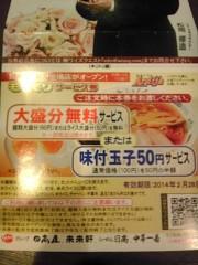 川久保秀一 公式ブログ/日高屋ループ 画像1