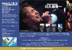 川久保秀一 公式ブログ/さらば「笑う警官」 画像3