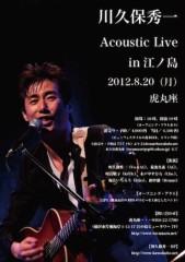 川久保秀一 公式ブログ/Acoustic Live in江ノ島 画像1