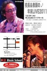 川久保秀一 公式ブログ/12月は月末にライブです! 画像2