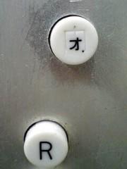 川久保秀一 公式ブログ/「オ」 画像1