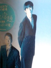 川久保秀一 公式ブログ/15年前 画像2