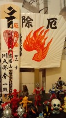 川久保秀一 公式ブログ/厄払い 画像1