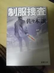 川久保秀一 公式ブログ/川久保巡査部長 画像1
