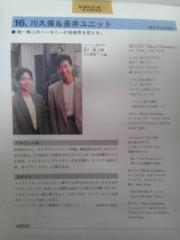 川久保秀一 公式ブログ/原点!かな・・・? 画像3