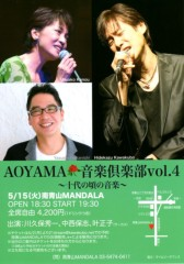 川久保秀一 公式ブログ/サーカスの叶正子さん、「最後の雨」の中西保志さんとのライブ、明日発売です♪ 画像1