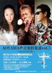 川久保秀一 公式ブログ/AOYAMA音楽倶楽部vol.5〜あのCMの曲〜 画像1