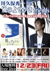 川久保秀一 公式ブログ/12月は月末にライブです! 画像1