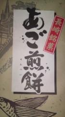 高槻純 公式ブログ/、「、エタ�゚(*^^*) 画像1