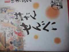 高槻純 プライベート画像 2014-01-23 12:12:45