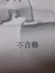 櫻井杏美 公式ブログ/*結果* 画像1
