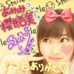 櫻井杏美 公式ブログ/あめ 画像1