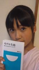 櫻井杏美 公式ブログ/読書 画像2