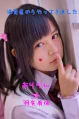 櫻井杏美 公式ブログ/ありりん 画像1