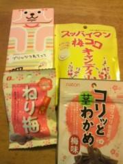 櫻井杏美 公式ブログ/おつかれさまでした 画像1
