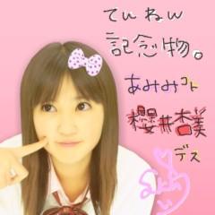 櫻井杏美 公式ブログ/☆るるるん♪☆ 画像2