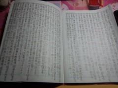 OZ 公式ブログ/几帳面なノート 画像1