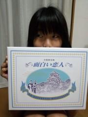 OZ 公式ブログ/大阪のお土産 画像3