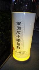 OZ 公式ブログ/両国広小路桟敷 画像2