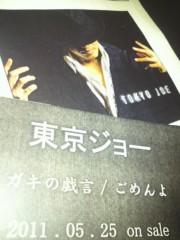 大沢樹生 公式ブログ/東京ジョー 画像1