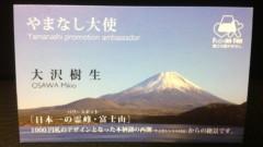 大沢樹生 公式ブログ/任命☆やまなし大使 画像1