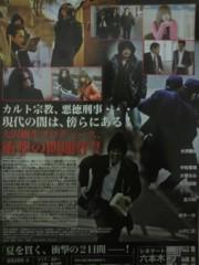 大沢樹生 公式ブログ/映画『捜査線ラインオーバー』について☆☆☆ 画像2
