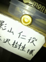 大沢樹生 公式ブログ/霧に棲む悪魔 画像2