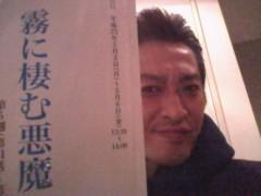 大沢樹生 公式ブログ/『霧に棲む悪魔』4/4 スタート!! 画像1