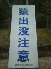 大沢樹生 公式ブログ/お仕事完了☆ 画像2
