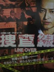 大沢樹生 公式ブログ/映画『捜査線ラインオーバー』について☆☆☆ 画像1