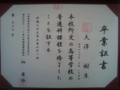大沢樹生 公式ブログ/余震が不安・・・ 画像1