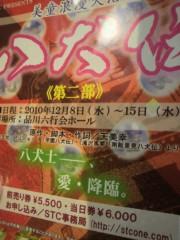 大沢樹生 公式ブログ/舞台『八犬伝』< 第二部> 画像1