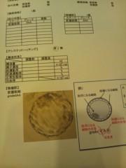 大沢樹生 公式ブログ/胚移植。 画像1