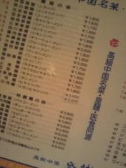 大沢樹生 公式ブログ/<(__; )>フゥ 画像2