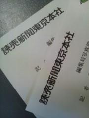 大沢樹生 公式ブログ/おやつはビッグマック(^.^) 画像1