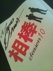 大沢樹生 公式ブログ/相棒2時間SPですっ!! 画像1
