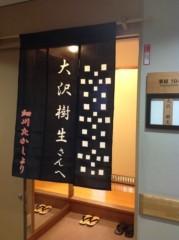 大沢樹生 公式ブログ/お久しぶりです^^; 画像2