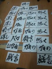 大沢樹生 公式ブログ/世界平和です。 画像1