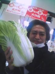 大沢樹生 公式ブログ/白菜っ!!♪ヽ(´▽`)/ 画像1