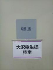 大沢樹生 公式ブログ/17年ぶりの横浜アリーナ!! 画像2