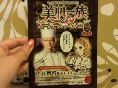 卜部和泉 公式ブログ/チョコシートマスク★ 画像1