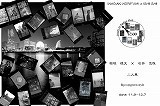 石井正則(アリtoキリギリス) 公式ブログ/幕 画像3